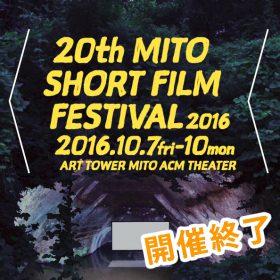 第20回水戸短編映像祭