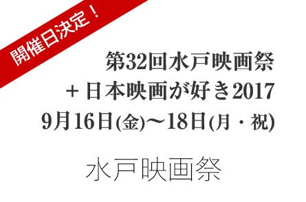 水戸映画祭開催日決定! 9月16日~18日