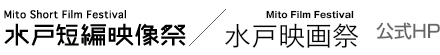 水戸短編映像祭公式サイト