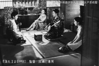 日本映画が好き2017 成瀬巳喜男監督作品『流れる』 第32回水戸映画祭