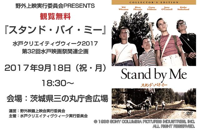 2017年9月18日夜 野外上映『スタンド・バイ・ミー』