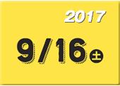 2017年9月16日 第32回水戸映画祭