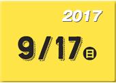 2017年9月17日 第32回水戸映画祭