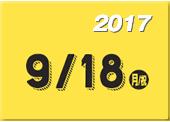 2017年9月18日 第32回水戸映画祭