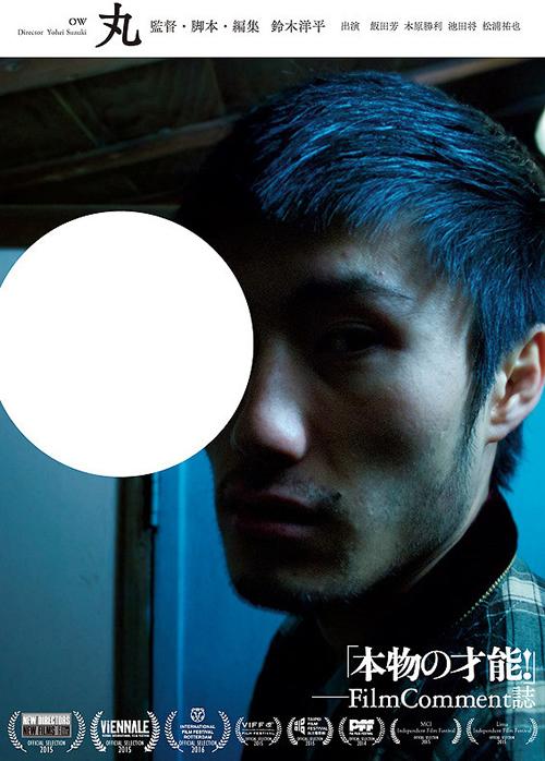 鈴木洋平監督『丸』