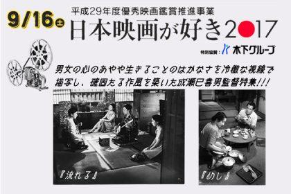 日本映画が好き2017 成瀬巳喜男特集