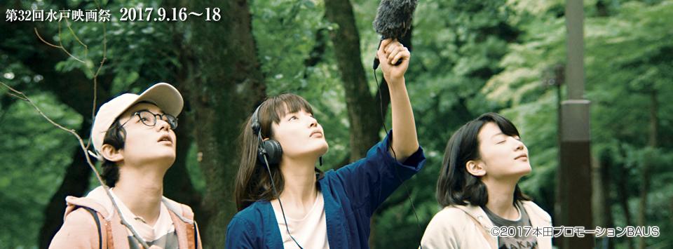 水戸映画祭 公式サイト