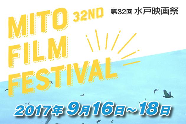 第32回水戸映画祭 プログラム概要