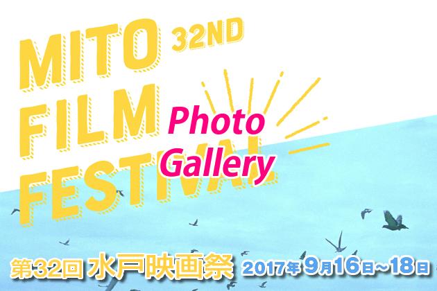 Photo Gallery 第32回水戸映画祭