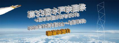 第33回水戸映画祭開催決定 2018年10月6日から8日