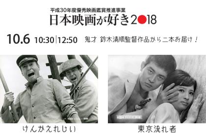 日本映画が好き2018 鬼才 鈴木清順監督作品から二本お届け
