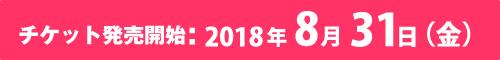 チケット発売開始 2018年8月31日