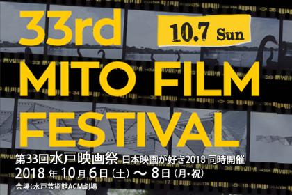 10月7日 第33回水戸映画祭