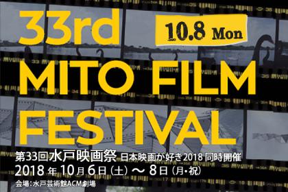 10月8日 第33回水戸映画祭