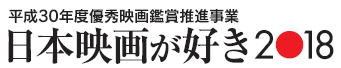 日本映画が好き2018 平成30年度優秀映画鑑賞推進事業