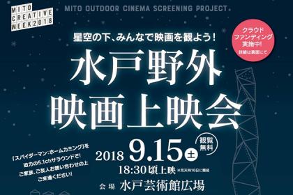 水戸野外上映会 2018年9月15日