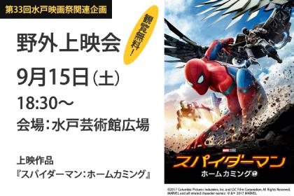 関連企画 9月15日 野外上映会 スパイダーマン