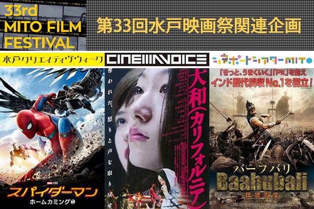 関連企画 第33回水戸映画祭