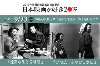 日本映画が好き2019