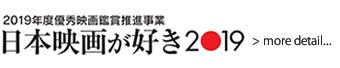 日本映画が好き2019の詳細