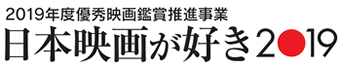 日本映画が好き2019 2019年度 優秀映画鑑賞推進事業
