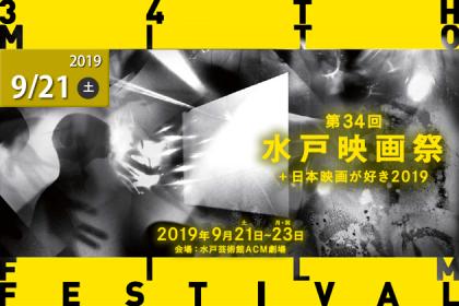 第34回 水戸映画祭 9月21日