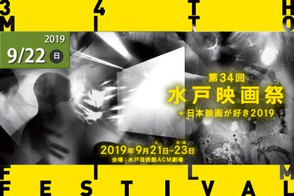 第34回 水戸映画祭 9月22日