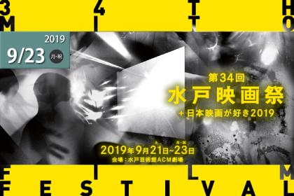 第34回 水戸映画祭 9月23日