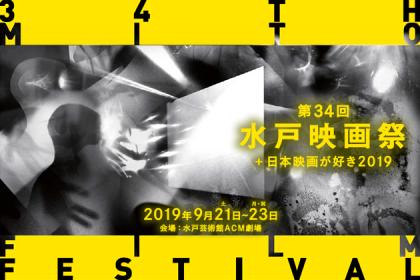 第34回 水戸映画祭