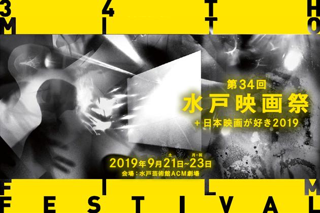 第34回水戸映画祭 プログラム概要