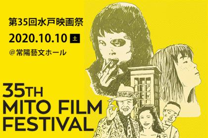 第35回水戸映画祭 2020年10月10日 常陽藝文ホール
