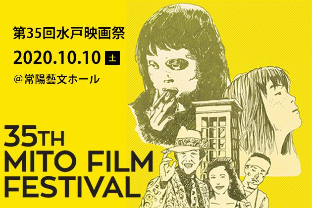 第35回水戸映画祭 プログラム概要