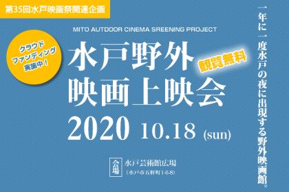 水戸野外映画上映会2020開催