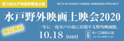 水戸野外映画上映会 2020年10月18日開催