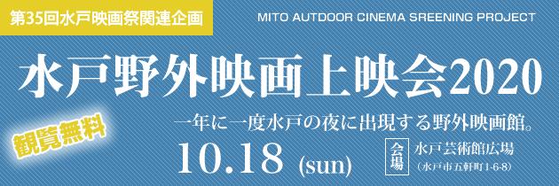 水戸野外映画上映会2020『ブルース・ブラザーズ』2020年10月18日(日)開催 水戸芸術館広場