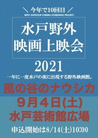 水戸野外上映会 風の谷のナウシカ 2021年9月4日開催 水戸芸術館広場