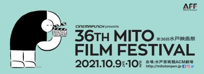 第36回水戸映画祭 日本映画が好き2021 10月9日 10日開催