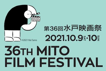 第36回水戸映画祭