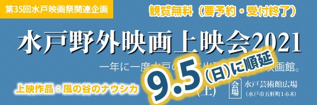 水戸野外映画上映会2020『風の谷のナウシカ』2021年9月4日(土)開催 水戸芸術館広場